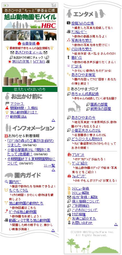 Asahiyamatop