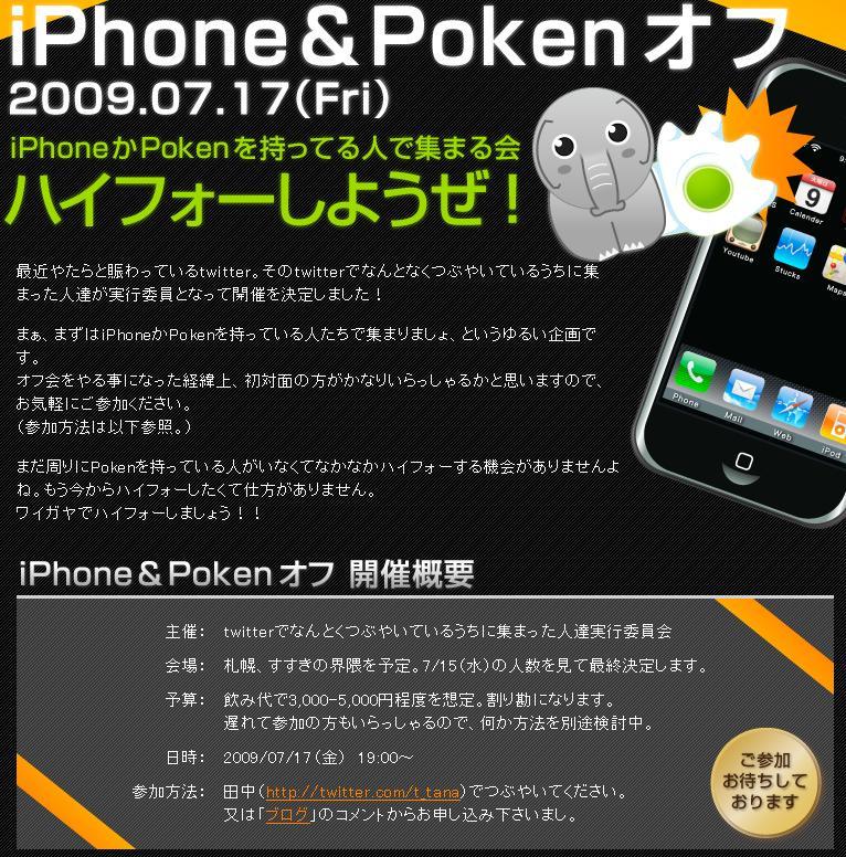 Iphoneandpoken