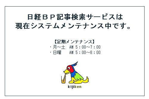Nikkeibp_20100215