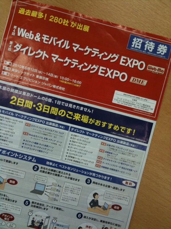 Webmarkeexpo02
