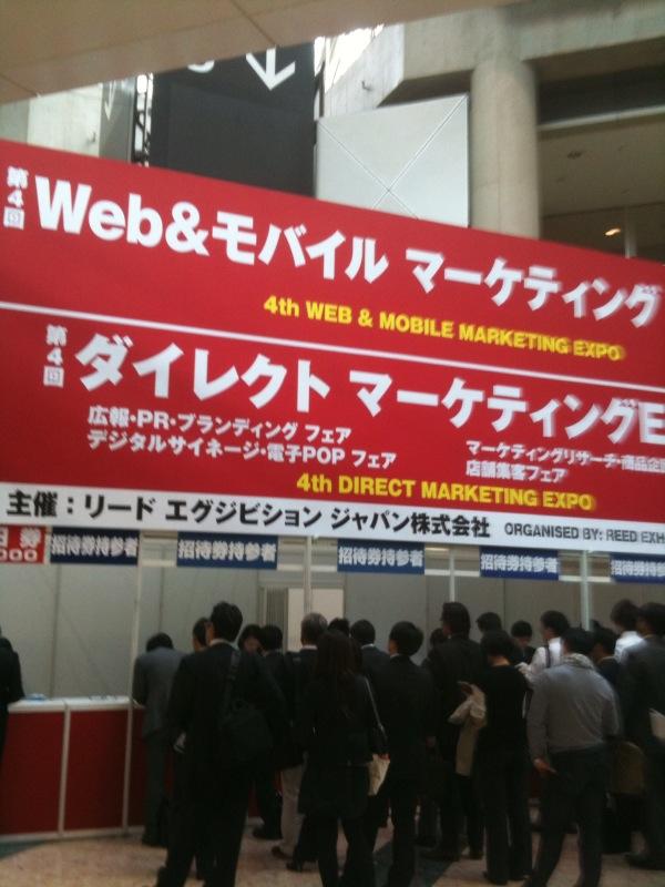 Webmarkeexpo03