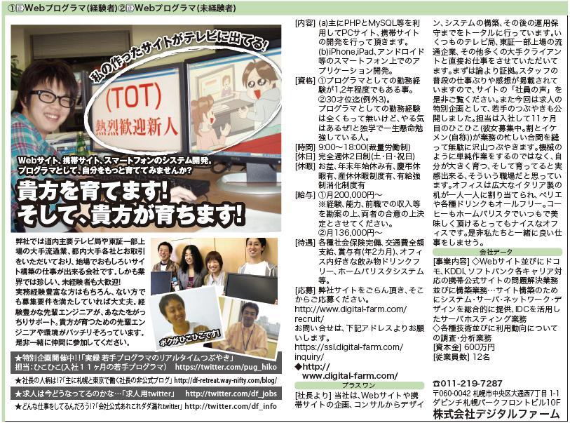 Jobkita_201010