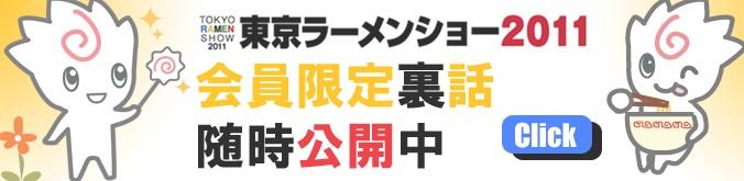 Tokyoramenshow2011