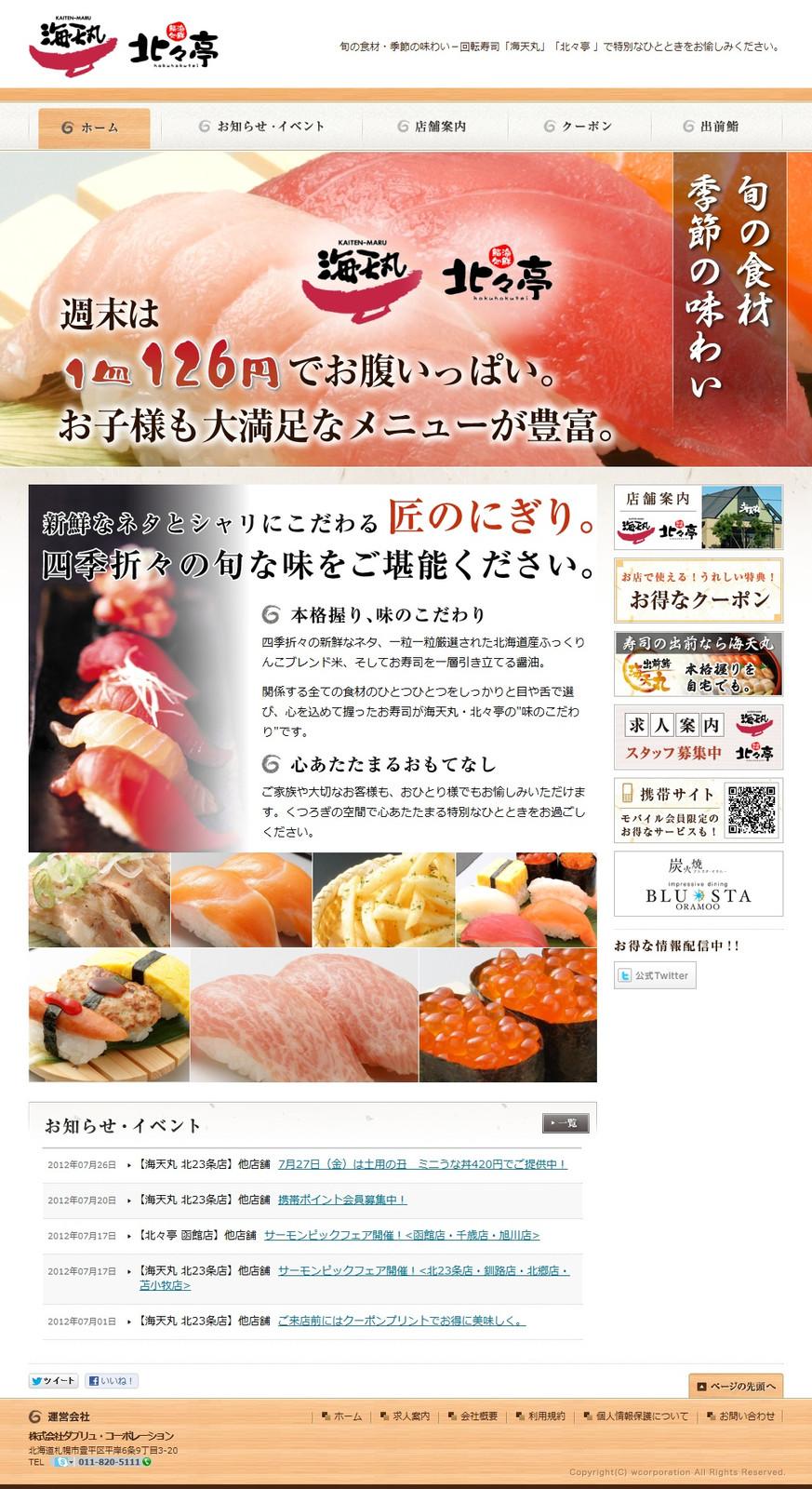 Kaitenmaru_new_top_01